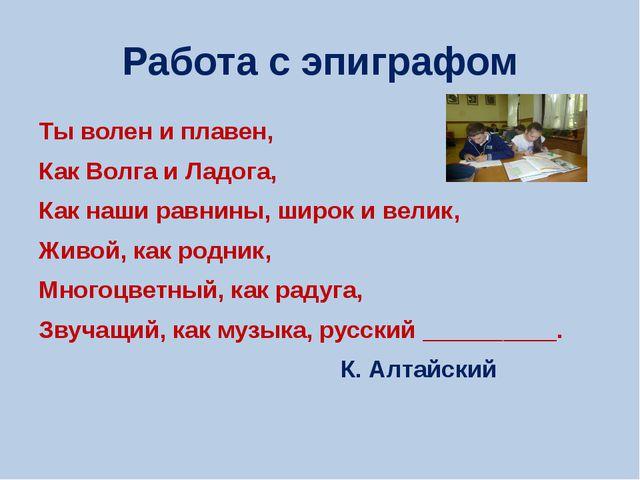 Работа с эпиграфом Ты волен и плавен, Как Волга и Ладога, Как наши равнины, ш...
