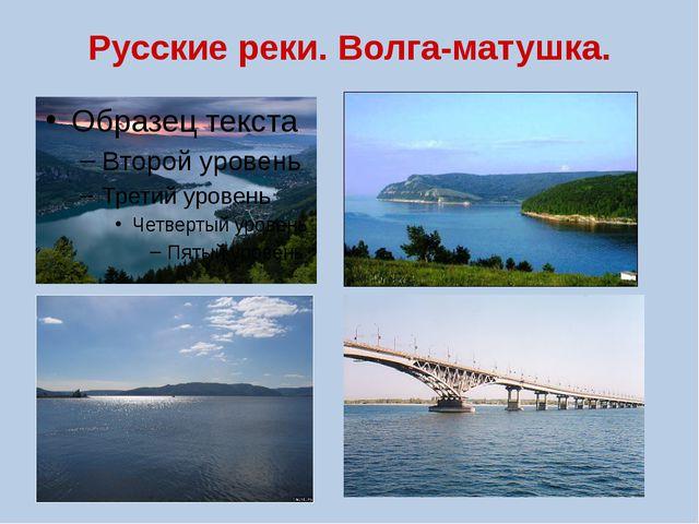 Русские реки. Волга-матушка.