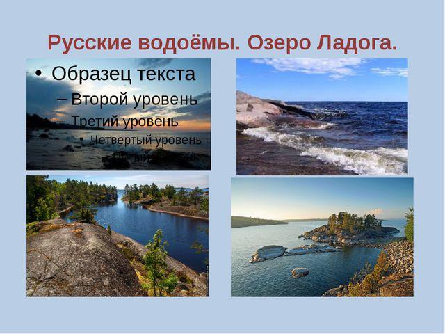 Русские водоёмы. Озеро Ладога.