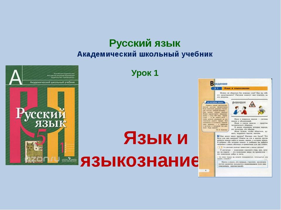 Русский язык Академический школьный учебник Урок 1 Язык и языкознание