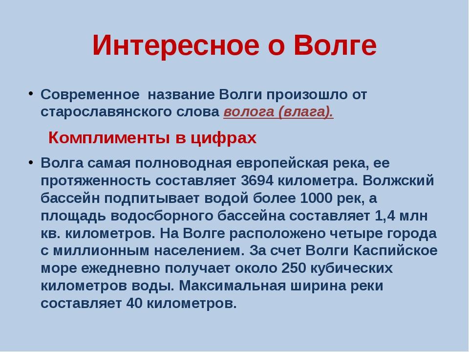 Интересное о Волге Современное название Волги произошло от старославянского с...