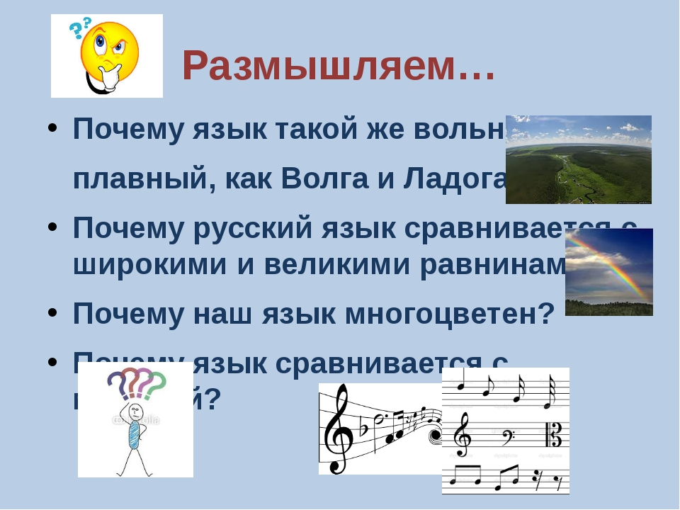 Размышляем… Почему язык такой же вольный плавный, как Волга и Ладога? Почему...