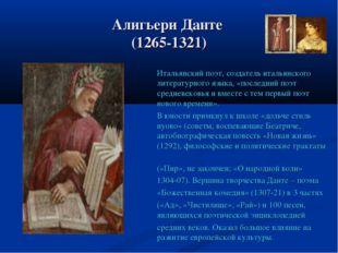 Алигьери Данте (1265-1321) Итальянский поэт, создатель итальянского литерату