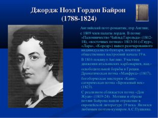 Джордж Ноэл Гордон Байрон (1788-1824) Английский поэт-романтик; пэр Англии;