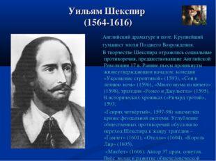Уильям Шекспир (1564-1616) Английский драматург и поэт. Крупнейший гуманист э
