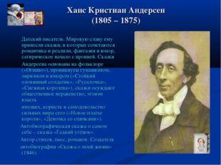 Ханс Кристиан Андерсен (1805 – 1875) Датский писатель. Мировую славу ему при