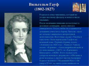Вильгельм Гауф (1802-1827) Родился в семье чиновника, который не угодил местн