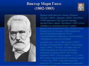 Виктор Мари Гюго (1802-1885) Французский писатель. Пьесы «Марион Делори» (182