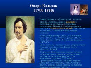 Оноре Бальзак (1799-1850) Оноре Бальза́к - французский писатель, один из осно