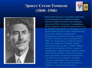 Эрнест Сетон-Томпсон (1860 -1946) Канадский писатель, художник-анималист, ес