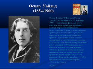 Оскар Уайльд (1854-1900) О́скар Фи́нгал О'Фла́эрти Уи́ллс Уа́йльд 16 октября