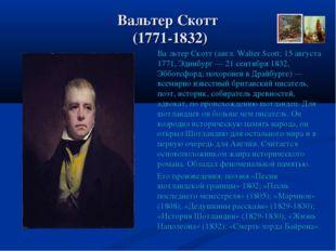Вальтер Скотт (1771-1832) Ва́льтер Скотт (англ. Walter Scott; 15 августа 1771