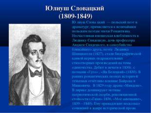 Юлиуш Словацкий (1809-1849) Ю́лиуш Слова́цкий — польский поэт и драматург; пр