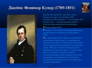 Джеймс Фенимор Купер (1789-1851) Джеймс Фе́нимор Ку́пер (англ. James Fenimore