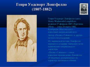 Генри Уодсворт Лонгфелло (1807-1882) Генри Уодсворт Лонгфелло (англ. Henry Wa