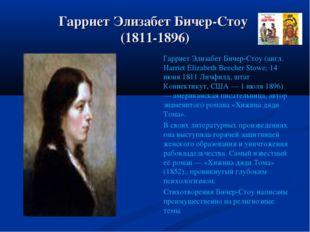 Гарриет Элизабет Бичер-Стоу (1811-1896) Гарриет Элизабет Бичер-Стоу (англ. Ha