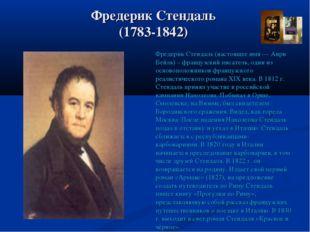 Фредерик Стендаль (1783-1842) Фредерик Стендаль (настоящее имя — Анри Бейль)