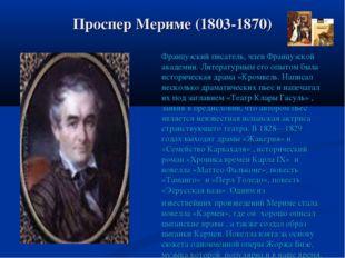 Проспер Мериме (1803-1870) Французский писатель, член Французской академии. Л
