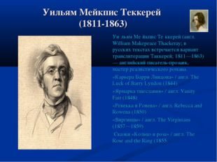 Уильям Мейкпис Теккерей (1811-1863) Уи́льям Ме́йкпис Те́ккерей (англ. William