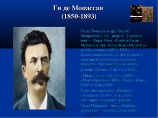 Ги де Мопассан (1850-1893) Ги де Мопасса́н (фр. Guy de Maupassant [ɡi də mopa