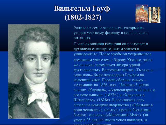 Вильгельм Гауф (1802-1827) Родился в семье чиновника, который не угодил местн...