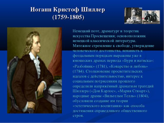 Иоганн Кристоф Шиллер (1759-1805) Немецкий поэт, драматург и теоретик искусст...