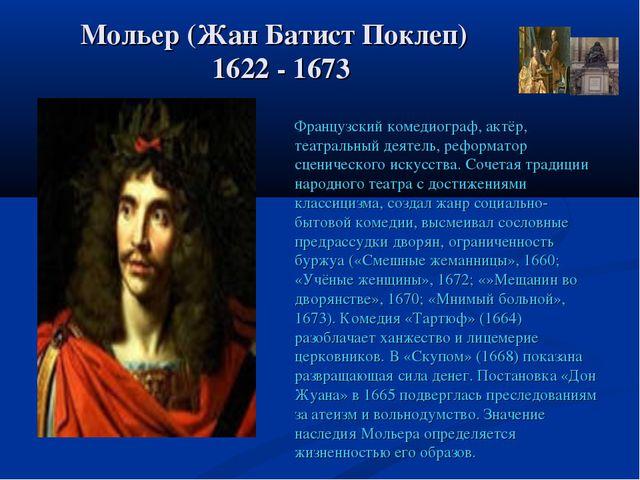 Мольер (Жан Батист Поклеп) 1622 - 1673 Французский комедиограф, актёр, театр...