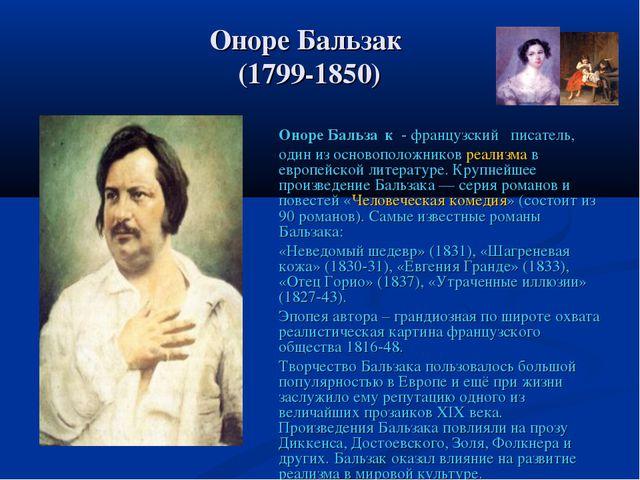 Оноре Бальзак (1799-1850) Оноре Бальза́к - французский писатель, один из осно...