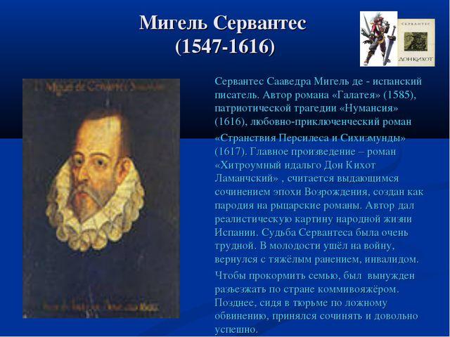 Мигель Сервантес (1547-1616) Сервантес Сааведра Мигель де - испанский писател...