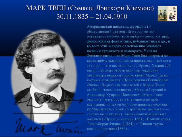 МАРК ТВЕН (Сэмюэл Лэнгхорн Клеменс) 30.11.1835 – 21.04.1910 Американский писа...