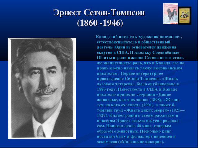 Эрнест Сетон-Томпсон (1860 -1946) Канадский писатель, художник-анималист, ес...