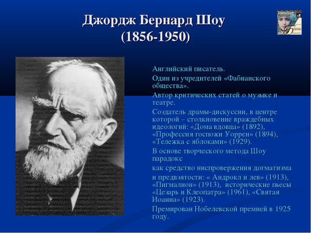 Джордж Бернард Шоу (1856-1950) Английский писатель. Один из учредителей «Фаб...
