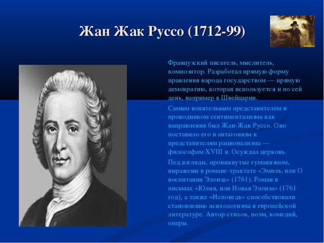 Жан Жак Руссо (1712-99) Французский писатель, мыслитель, композитор. Разработ...