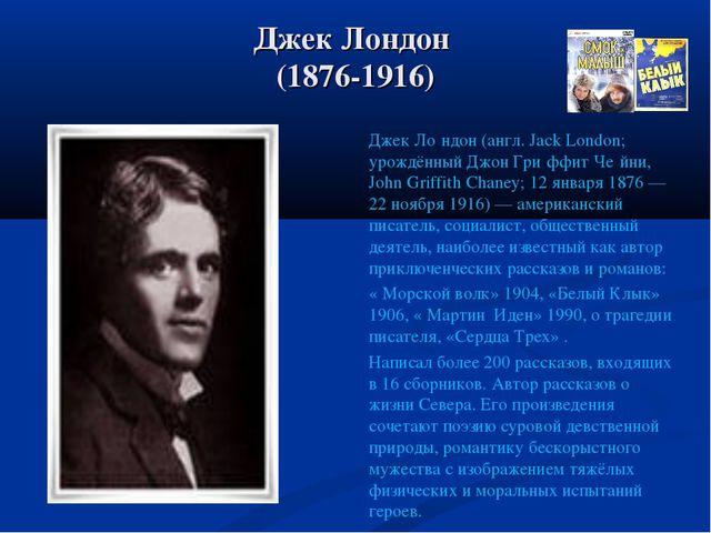 Джек Лондон (1876-1916) Джек Ло́ндон (англ. Jack London; урождённый Джон Гри́...