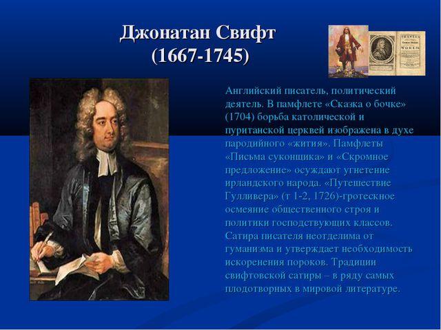 Джонатан Свифт (1667-1745) Английский писатель, политический деятель. В памфл...