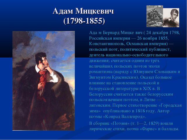 Адам Мицкевич (1798-1855) Ада́м Бернард Мицке́вич ( 24 декабря 1798, Российск...