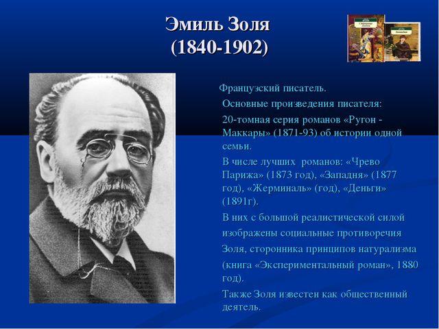 Эмиль Золя (1840-1902) Французский писатель. Основные произведения писателя:...