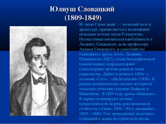 Юлиуш Словацкий (1809-1849) Ю́лиуш Слова́цкий — польский поэт и драматург; пр...