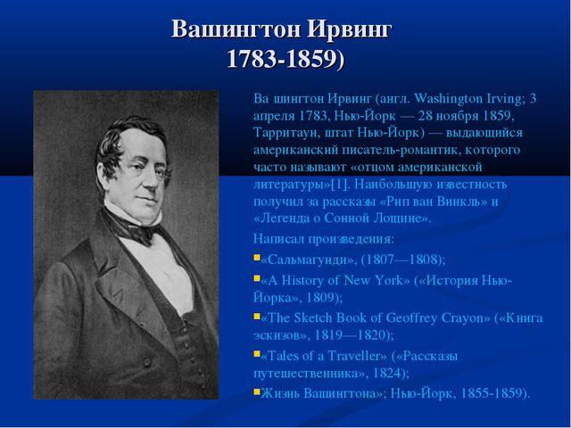 Вашингтон Ирвинг 1783-1859) Ва́шингтон Ирвинг (англ. Washington Irving; 3 апр...