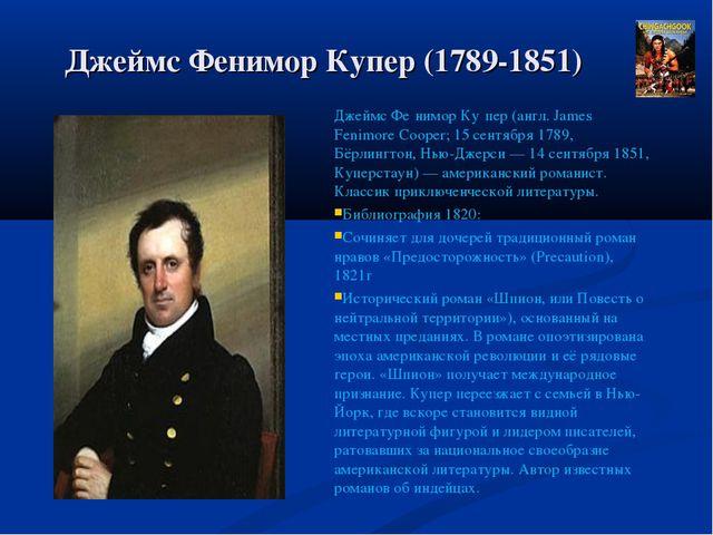 Джеймс Фенимор Купер (1789-1851) Джеймс Фе́нимор Ку́пер (англ. James Fenimore...
