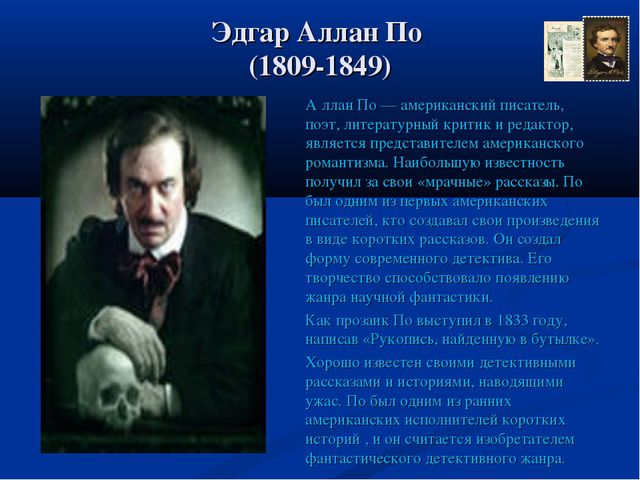 Эдгар Аллан По (1809-1849) А́ллан По — американский писатель, поэт, литератур...
