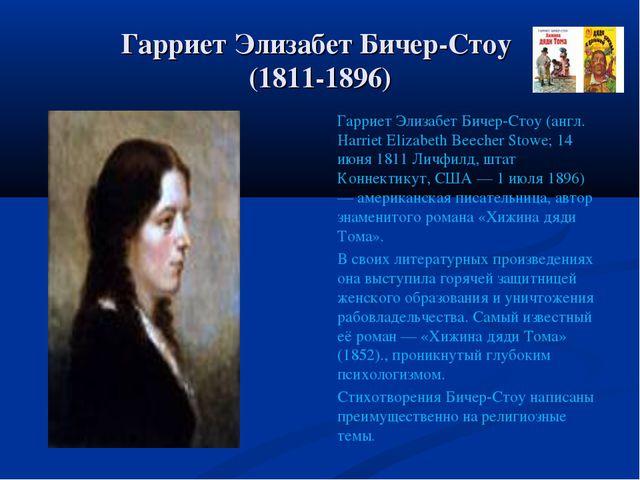 Гарриет Элизабет Бичер-Стоу (1811-1896) Гарриет Элизабет Бичер-Стоу (англ. Ha...
