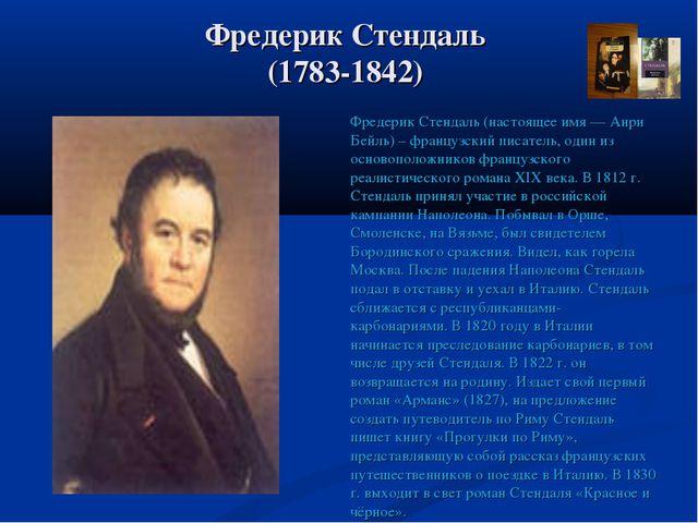 Фредерик Стендаль (1783-1842) Фредерик Стендаль (настоящее имя — Анри Бейль)...