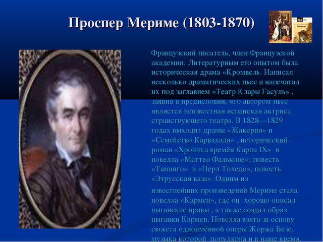 Проспер Мериме (1803-1870) Французский писатель, член Французской академии. Л...