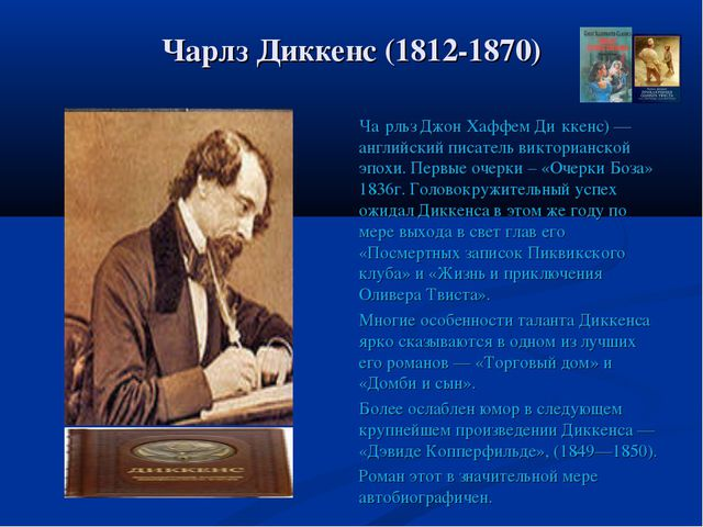 Чарлз Диккенс (1812-1870) Ча́рльз Джон Хаффем Ди́ккенс) — английский писатель...