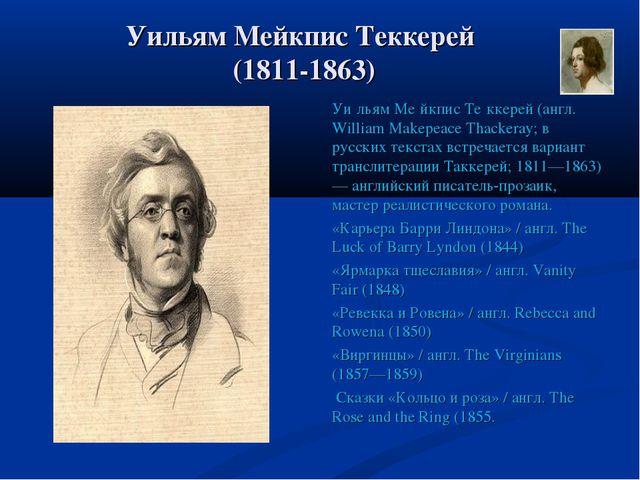 Уильям Мейкпис Теккерей (1811-1863) Уи́льям Ме́йкпис Те́ккерей (англ. William...