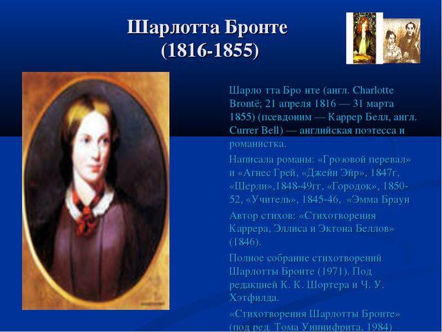 Шарлотта Бронте (1816-1855) Шарло́тта Бро́нте (англ. Charlotte Brontë; 21 апр...