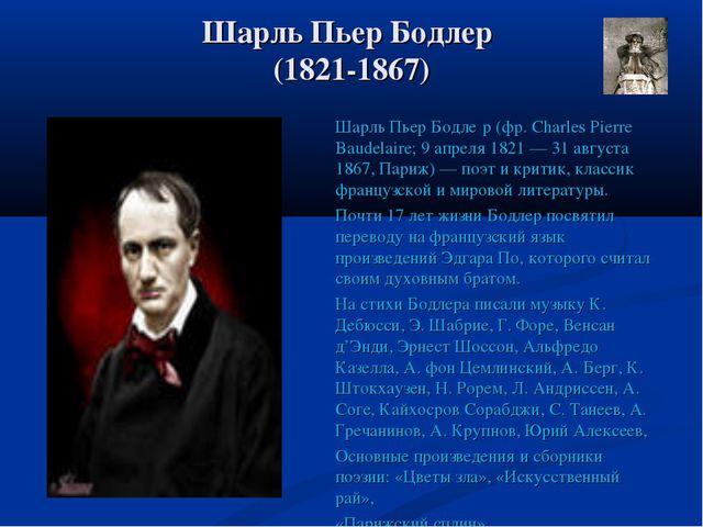 Шарль Пьер Бодлер (1821-1867) Шарль Пьер Бодле́р (фр. Charles Pierre Baudelai...