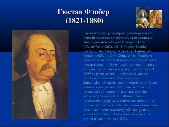Гюстав Флобер (1821-1880) Гюста́в Флобе́р — французский романист, первый пис...