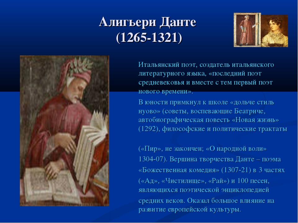 Алигьери Данте (1265-1321) Итальянский поэт, создатель итальянского литерату...